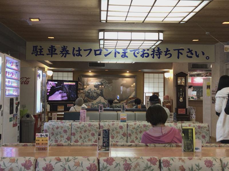 富士の湯 写真ギャラリー2