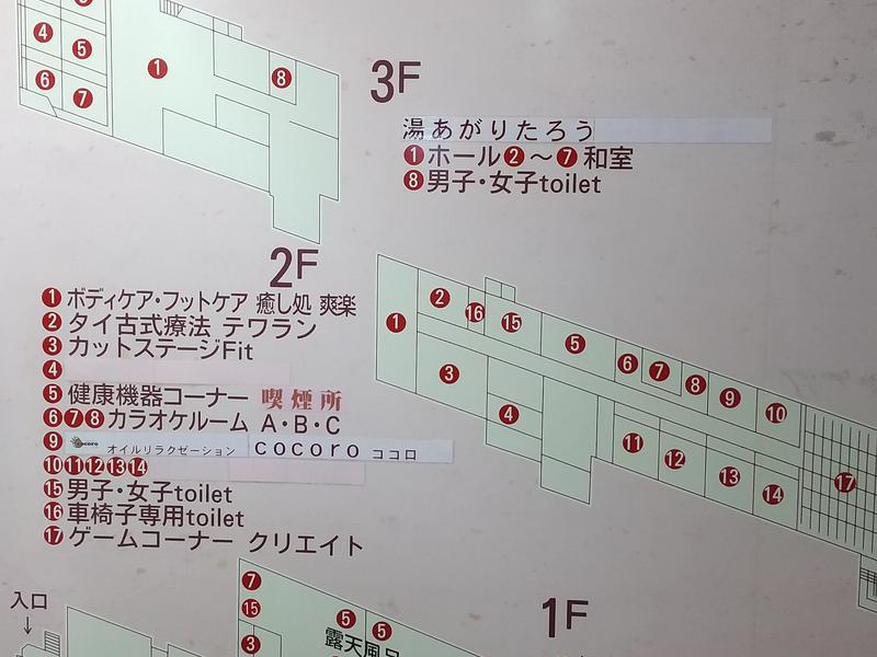 富士の湯 写真ギャラリー3