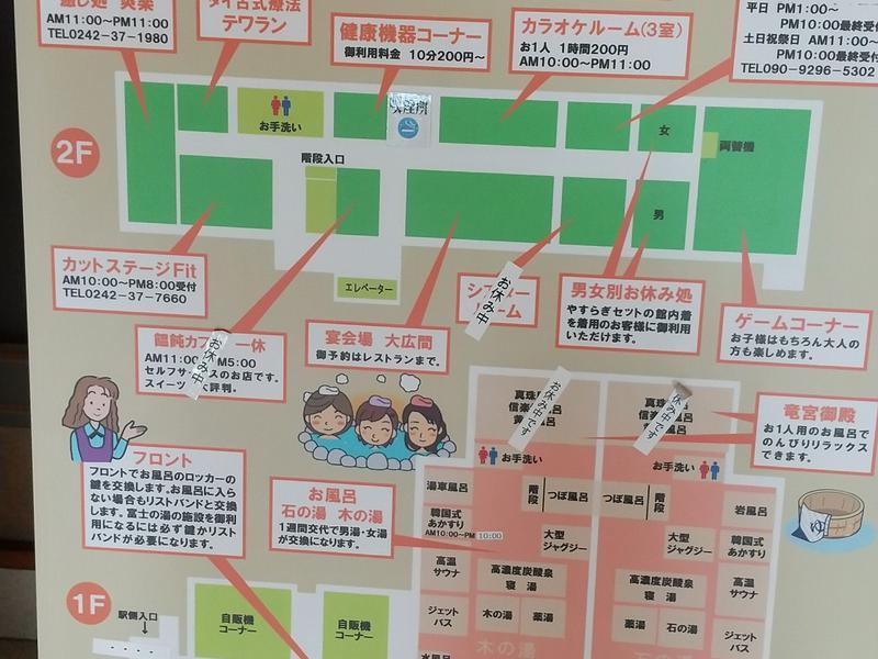 富士の湯 写真ギャラリー4