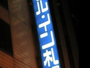 カプセルイン札幌 写真