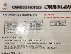 カンデオホテルズ静岡島田 写真