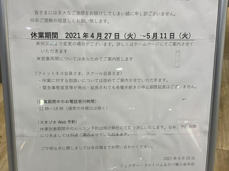 ジェクサー・ライトジム&スパ 東小金井店 写真ギャラリー2