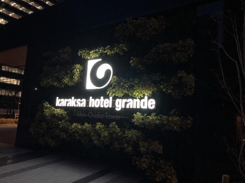 からくさホテルグランデ新大阪タワー 写真