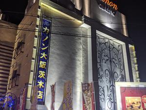 ホテルカノンクラシック大阪茨木 写真