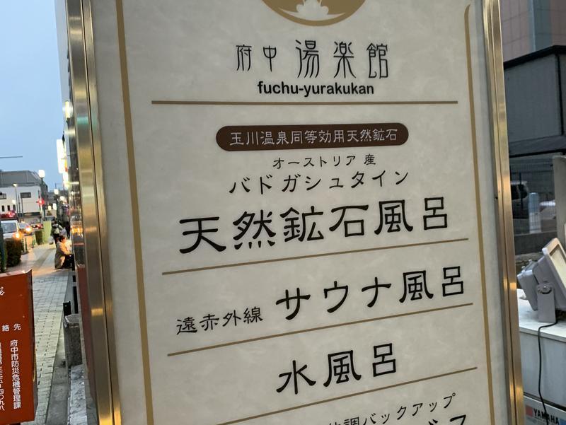 桜湯(東京都府中市) 写真ギャラリー1