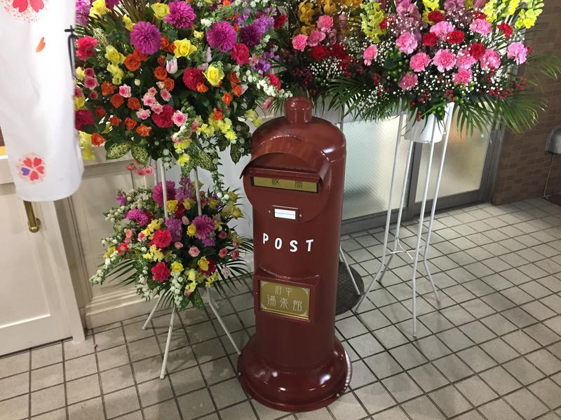 桜湯(東京都府中市) 写真ギャラリー2
