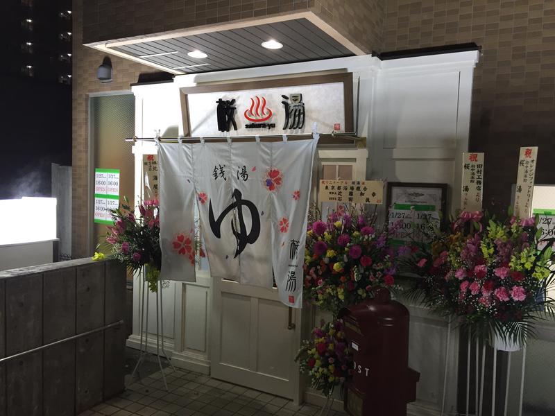桜湯(東京都府中市) 写真ギャラリー3