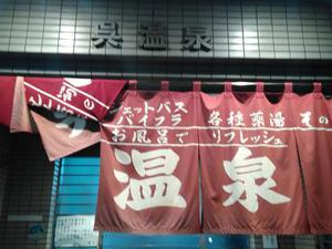 ビジネスホテル呉温泉 写真
