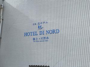 広島北ホテル 写真