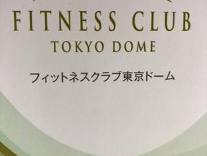 フィットネスクラブ東京ドーム 写真