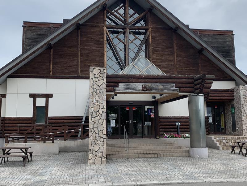 赤平市 保養センターエルム高原温泉・ゆったり 写真