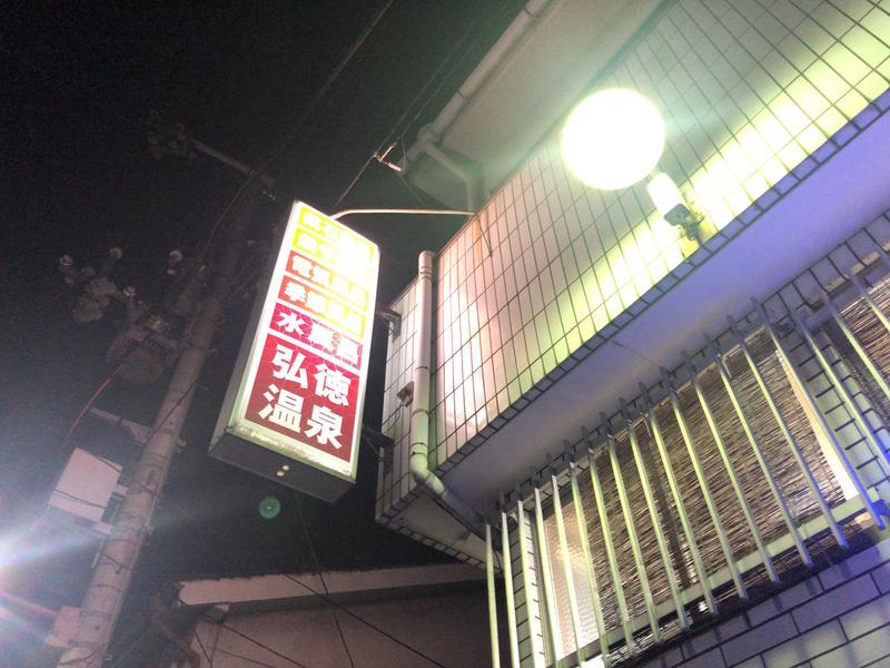 弘徳温泉 写真ギャラリー1