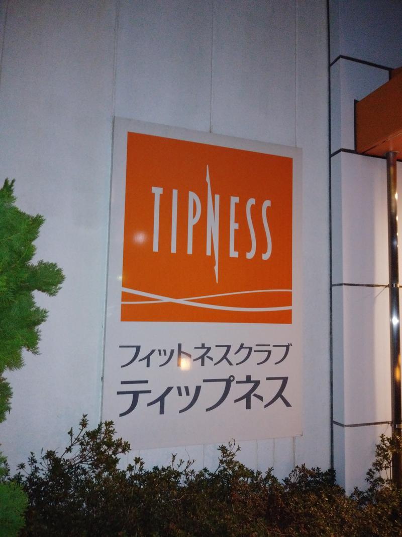 ミケマロさんのフィットネスクラブ ティップネス 久喜のサ活写真