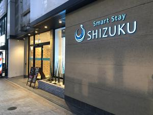 Smart Stay SHIZUKU 上野駅前 写真