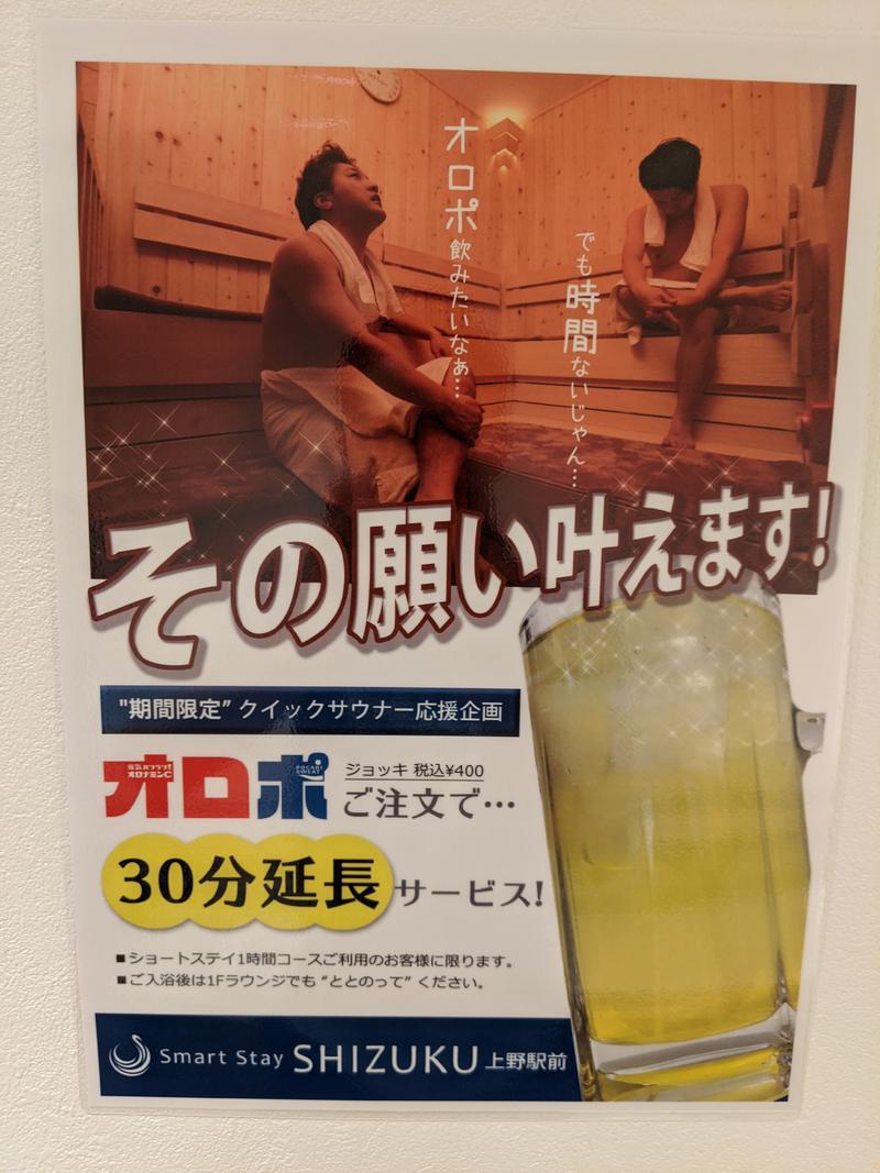 ごうさんのSmart Stay SHIZUKU 上野駅前のサ活写真