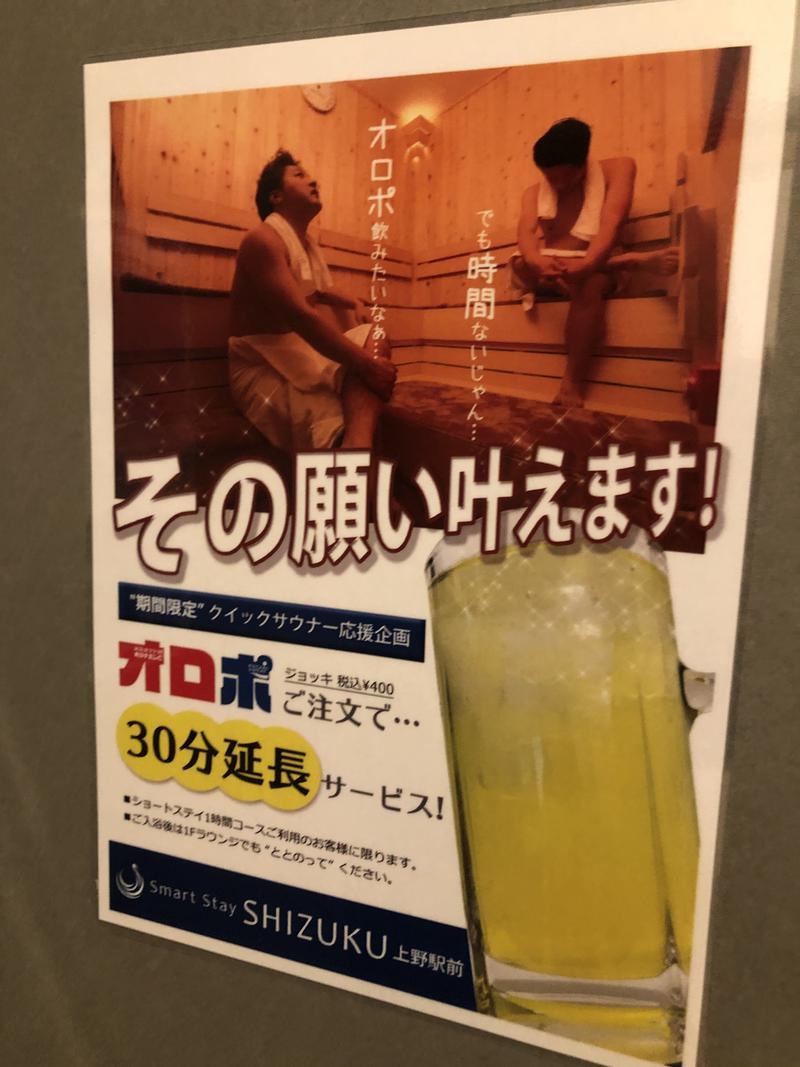 Otsuka AkihikoさんのSmart Stay SHIZUKU 上野駅前のサ活写真