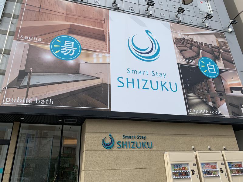 いずみさんのSmart Stay SHIZUKU 上野駅前のサ活写真