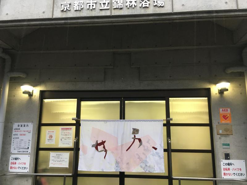 京都市立錦林浴場 写真