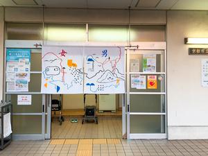京都市立崇仁第二浴場 写真