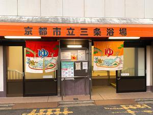 京都市立三条浴場 写真