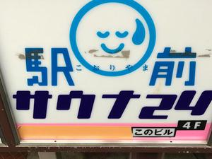 こおりやま駅前サウナ24 写真