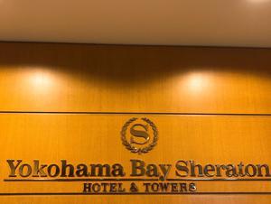 横浜ベイシェラトンホテル & タワーズ 写真