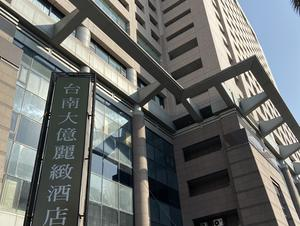 大億ランディスホテル、台南 (台南大億麗緻酒店) 写真