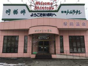 新得町営浴場 【駅前温泉】 写真