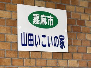嘉麻市役所福祉施設 山田いこいの家白雲荘 写真