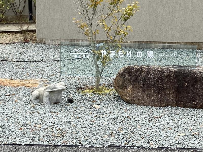 草山温泉 やまもりの湯(旧観音湯) 写真