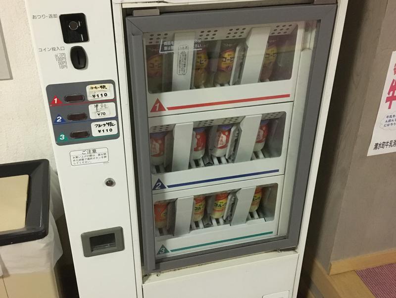 清水町役場 【町営公衆浴場】 瓶牛乳が70円!