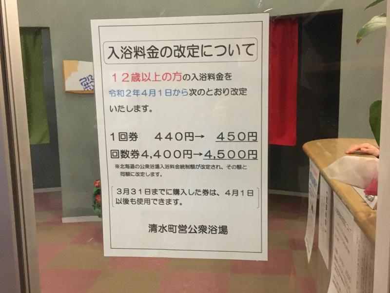 清水町役場 【町営公衆浴場】 料金プラン