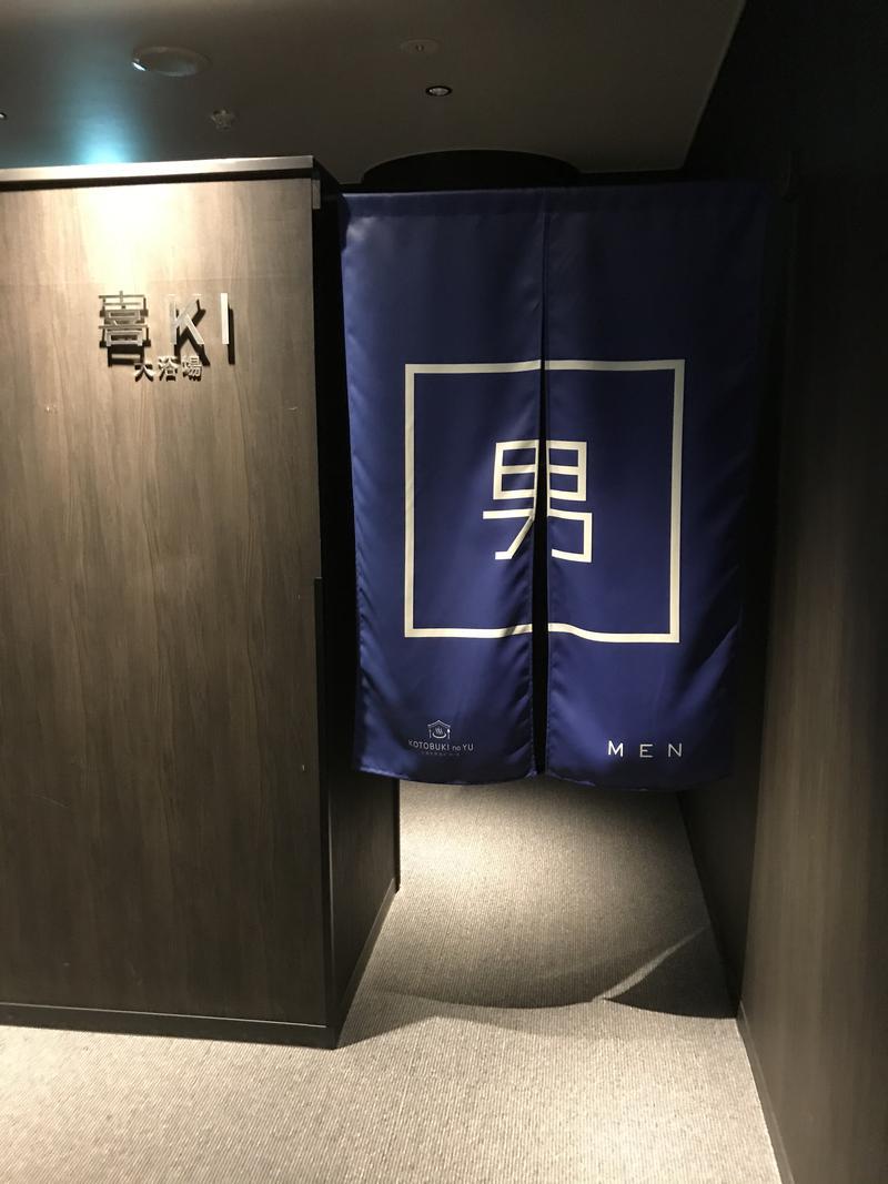 温泉 寿 天然 ノ 湯 三田