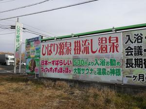 ひばり温泉(ひばり健康ランド) 写真