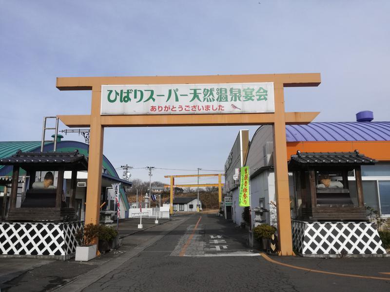 ひばり温泉(ひばり健康ランド) 写真ギャラリー1