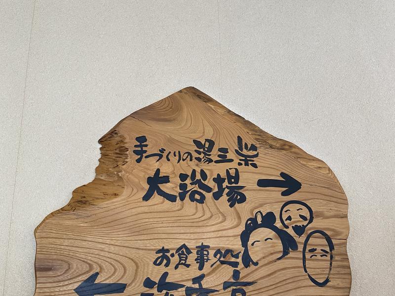 栄荘 写真ギャラリー3
