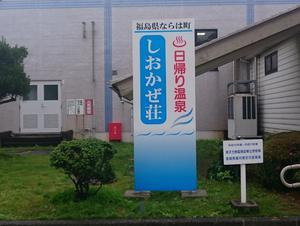 天神岬温泉しおかぜ荘 写真