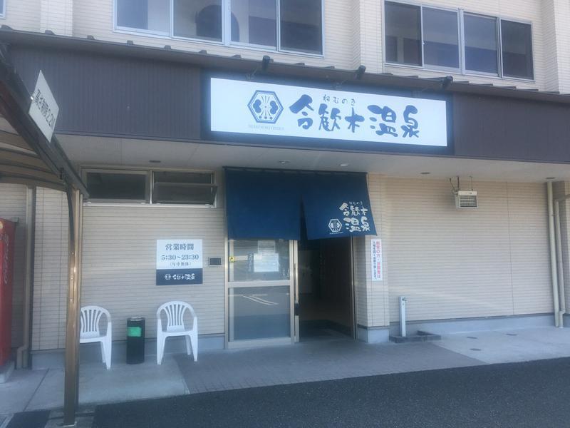 合歓木温泉 沖水店 写真