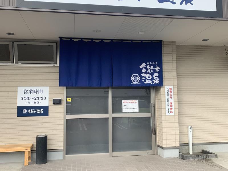 合歓木温泉 沖水店 入り口