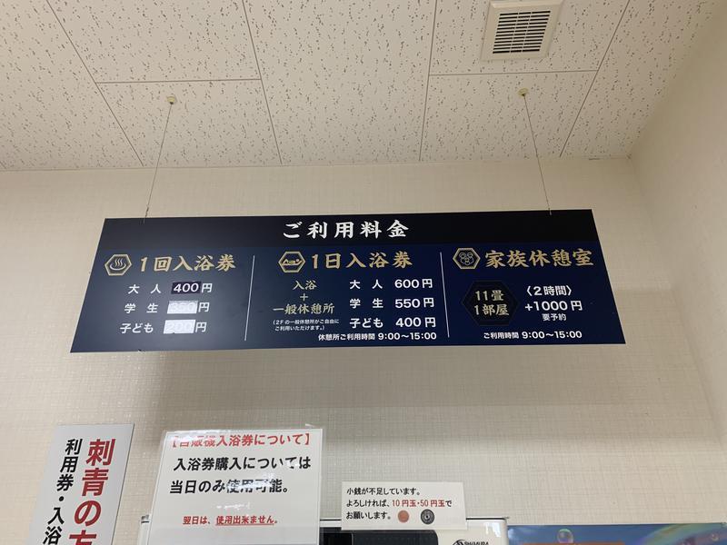 合歓木温泉 沖水店 料金