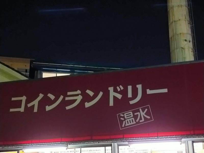 弘善湯 写真ギャラリー1