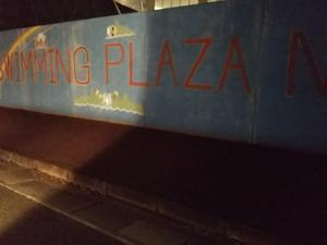 嘉麻市温水プールスイミングプラザなつき 写真