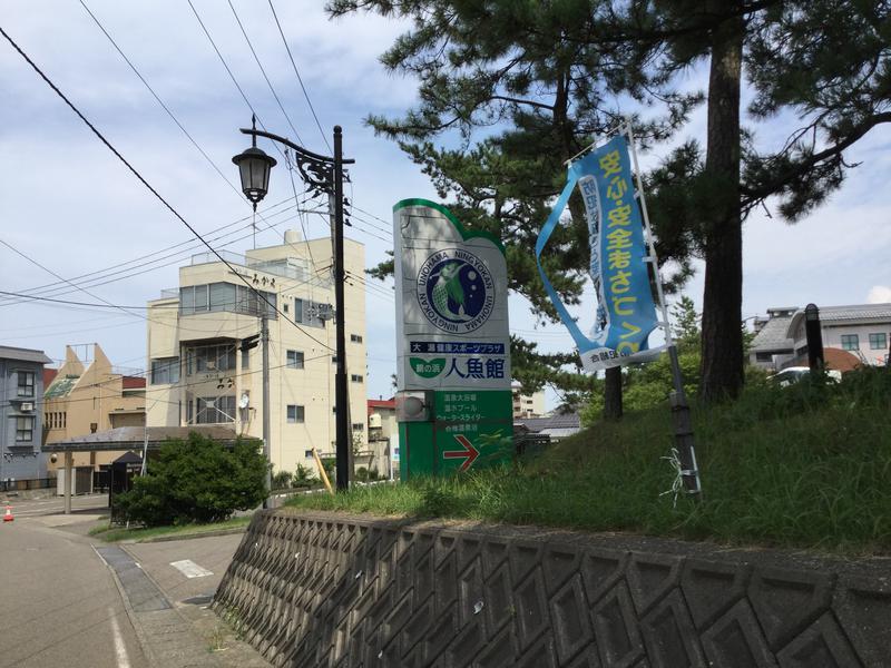 鵜の浜人魚館(大潟健康スポーツプラザ) 写真ギャラリー1