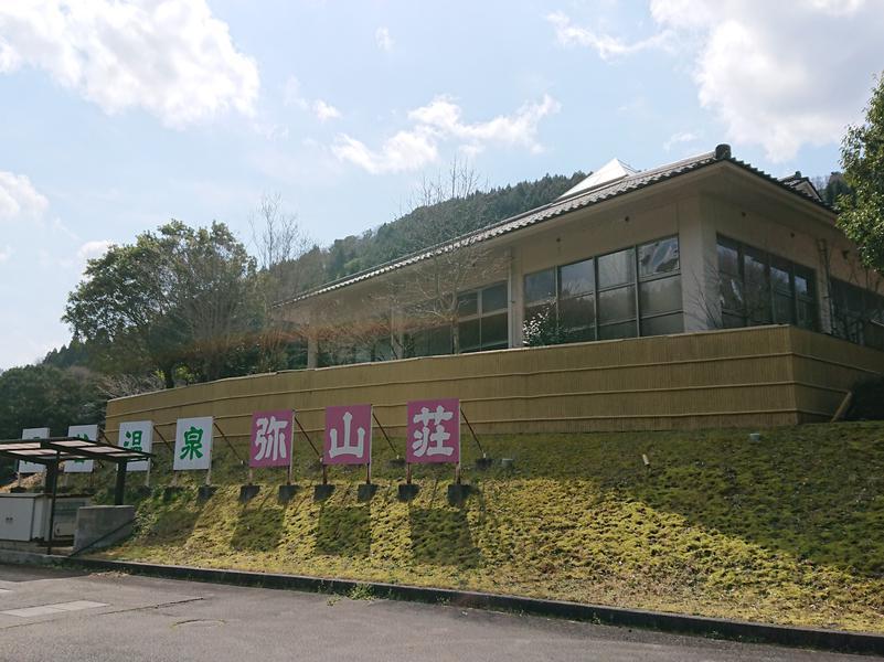 湯谷温泉 弥山荘 写真