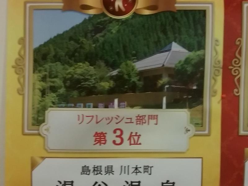 湯谷温泉 弥山荘 ポスター