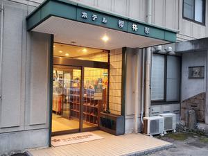 ホテル櫻梅閣 写真
