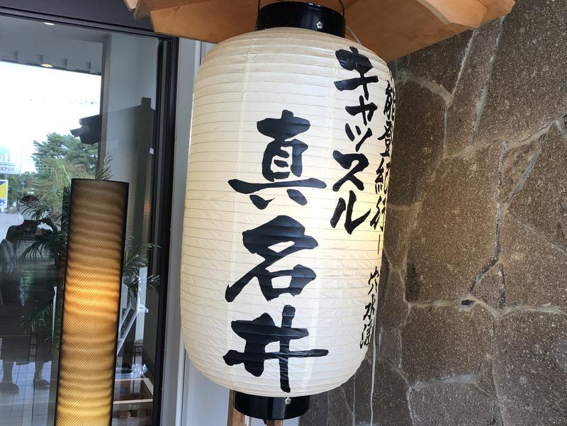 能登牡蠣の宿キャッスル真名井 写真