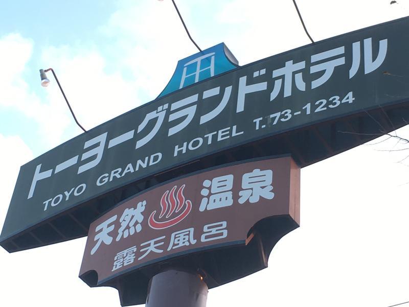 トーヨーグランドホテル 写真