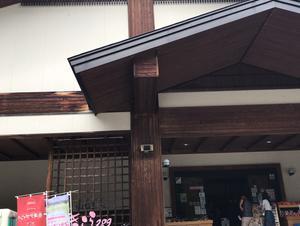 山口温泉 きらら289 (やまぐちおんせん きらら にーぱーきゅー) 写真