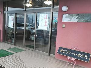 帯広リゾートホテル 写真